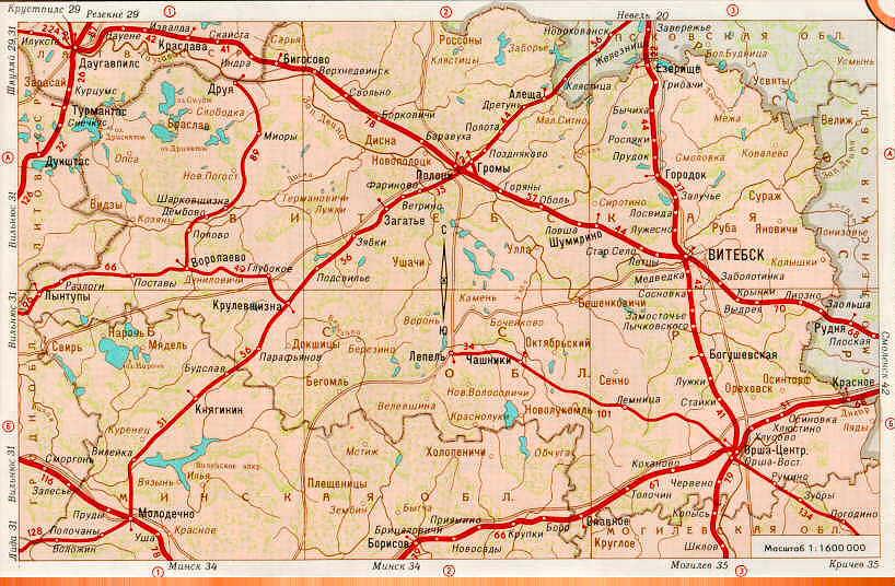 Витебск, железные дороги.
