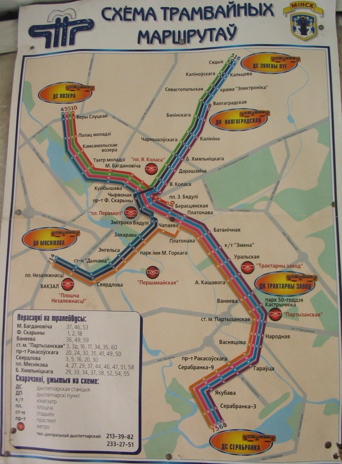 Схема автобусных маршрутов минска с остановками6